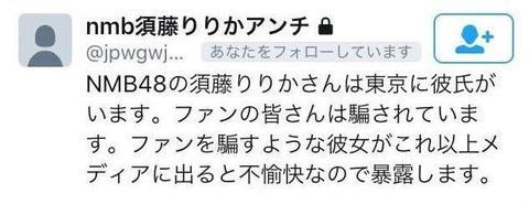 【衝撃】須藤凜々花アンチを名乗るTwitterからリークされていた!