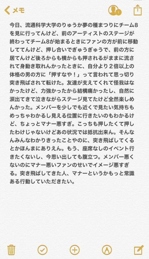 【悲報】女ヲタさん、イベントでエイターに突き飛ばされて咽び泣く