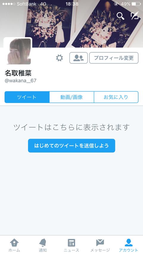 【AKB48】卒業予定の名取稚菜がツイッター開始!
