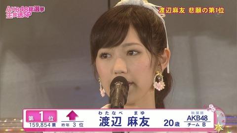 【アホスレ】もしまゆゆが総選挙1位だったらAKB48のアイドルとしての評判はもっと高いものになってた【渡辺麻友】