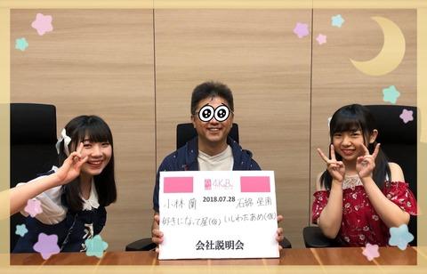 【朗報】AKB48ドラフト3期生のAiKaBu会社説明会が神イベント!!!