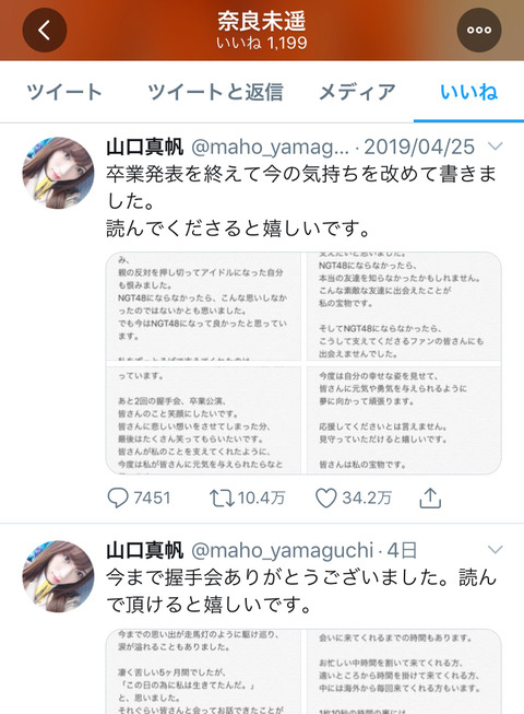 【NGT48】奈良未遥、山口真帆のツイートに今更「いいね」