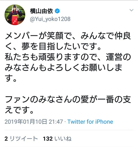 【AKB48】横山由依総監督も運営に不信感を抱いている模様