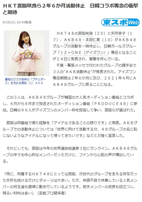 【HKT48】東スポ「兒玉遥も復帰に動きだしている」