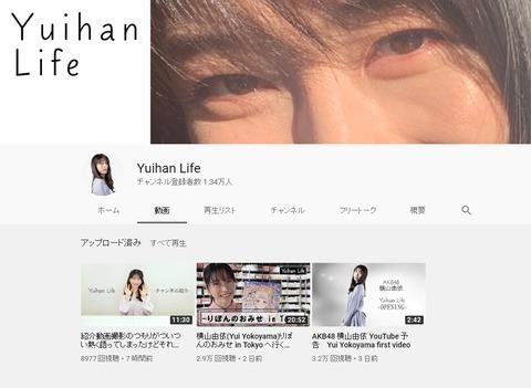 【朗報】AKB48横山由依YouTubeチャンネル登録者数1万人突破
