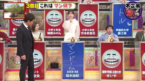 【悲報】AKB48柏木由紀の「JR知らない」発言に批判の声
