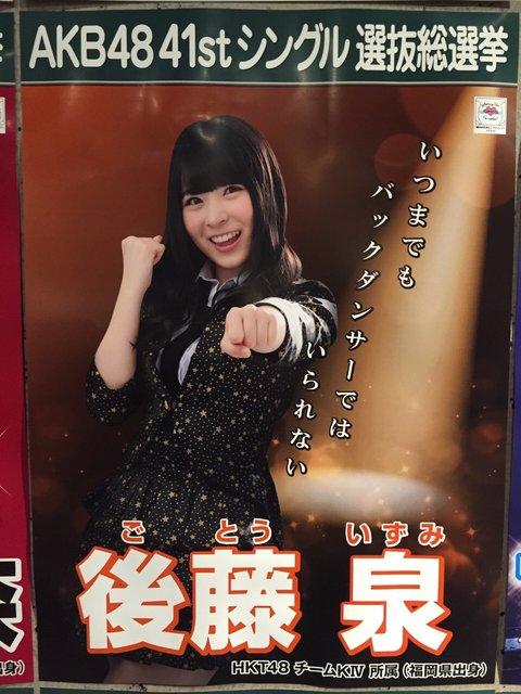 【HKT48】後藤泉ヲタが5時に夢中の放送に映り込みを宣伝する