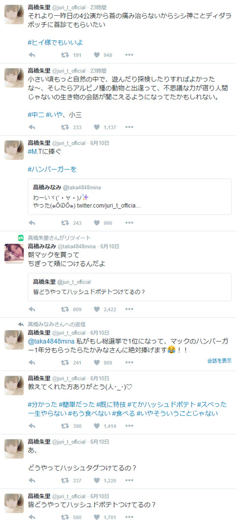 【AKB48】高橋朱里さん、Twitterで早速スベり倒す