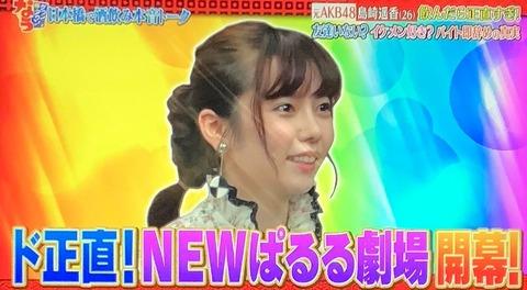 【ダウンタウンなう】島崎遥香さん大人になる「スタッフさんがこんな私のために沢山取材をしてくれて感謝」
