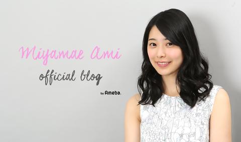【元SKE48】宮前杏実、湯浅支配人紹介の事務所を早くも辞めてブログをはじめる