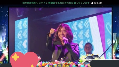 【無料ライブ集客数】 山本彩→たった3,000人、松井珠理奈→21,000人wwwwww