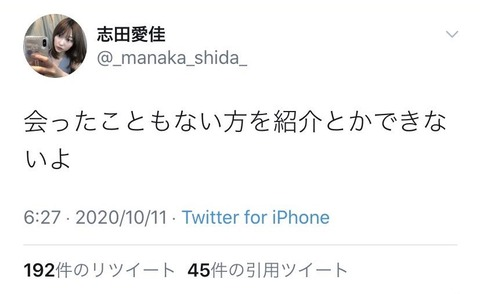 【悲報】元欅坂46志田愛佳さん、文春に「ねるにバンドマンを紹介した」と書かれて怒りの完全否定!!!全面抗争かw