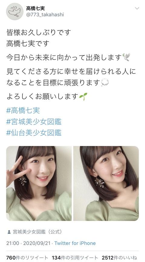 【元NGT48】高橋七実ちゃんがフォローした5つのアカウントがこちら【Twitter】