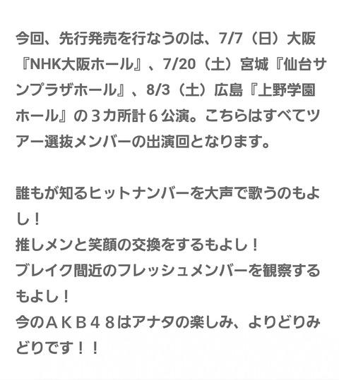 【悲報】AKB48運営、ライブ中の厄介行為を容認する