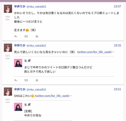 【悲報】NGT48中井りか、Twitterで死ねと言われてしまう