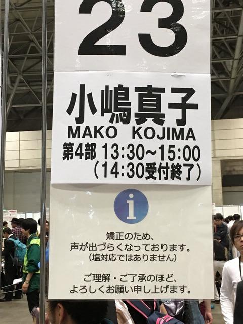 【AKB48】こじまこレーンの貼り紙ワロタwwwwww【小嶋真子】