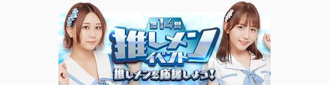 【SKE48】大富豪アプリでテレビ番組出演権争奪戦イベント!