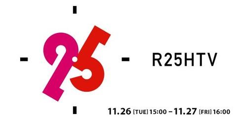 【NMB48】11/26(金)15時~「りぃちゃん25時間テレビ」キタ━━(゚∀゚)━━!!【近藤里奈】