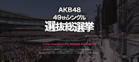 【STU48】AKB48 49thシングル選抜総選挙にSTU48メンバーが参加