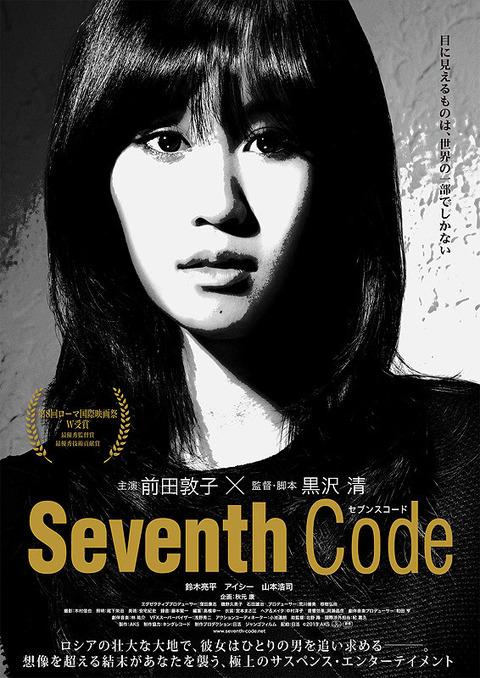 前田敦子主演映画の製作がAKSになってるんだけど