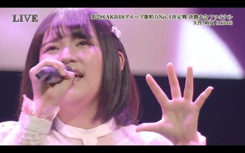 第2回AKB48グループ歌唱力No. 1決定戦優勝は矢作萌夏www