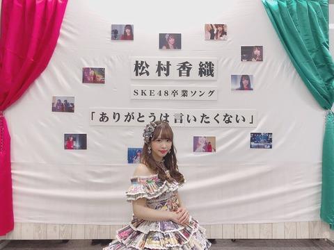 【SKE48】松村香織、2月5日大宮ソニックシティにて卒業コンサート開催決定!