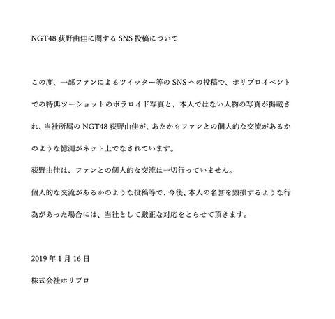 【NGT48】荻野由佳が全方位からフルボッコ状態なのにホリプロはまだ誰も訴えないの?www