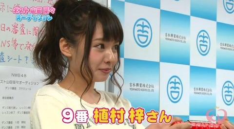 【NMB48】ポスト山田菜々オーディションで植村梓に蹴落とされたメンバーがこちら