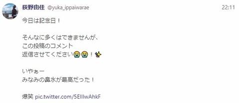 【NGT48】荻野由佳さん さっそくNGTの新ルールを破りペナルティー不可避wwwwww