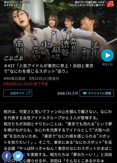 【NMB48】渋谷凪咲「昨日の #ごぶごぶ です❣?浜田さんとっ😢夢が1つ叶いました」【TVerで配信中】