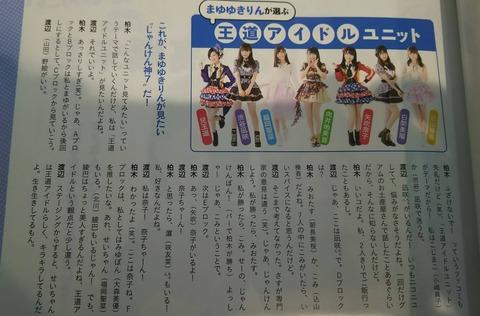 【AKB48】まゆゆきりんが選んだ王道アイドルユニット選抜キタ━━━(゚∀゚)━━━!!【渡辺麻友・柏木由紀】