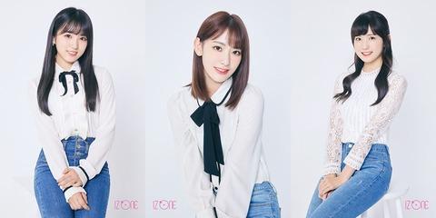【悲報】IZ*ONE所属の宮脇咲良、矢吹奈子、本田仁美は2021年4月まで韓国専任