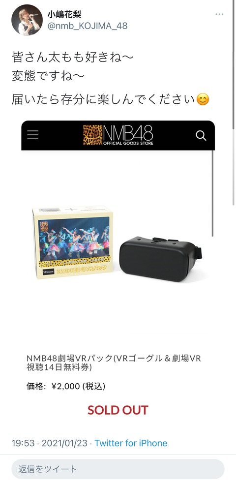 【NMB48】小嶋花梨さん「皆さん太もも好きね~変態ですね~」