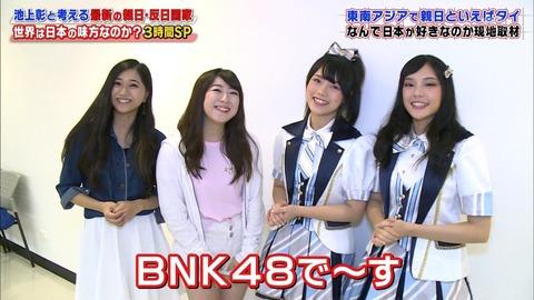 【BNK48】池上彰にいずりなキタ━━━(゚∀゚)━━━!!【伊豆田莉奈】