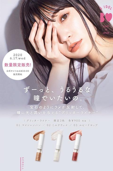 【NMB48】5年前の吉田朱里「youtuberやります!」当時のお前ら「無理(笑)アイドルがやることじゃない(笑)48の恥(笑)」