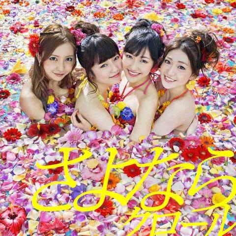 【AKB48】「さよならクロール」って名曲だよな