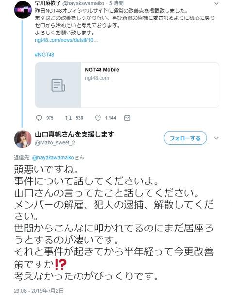 【NGT48】早川麻衣子支配人が久々にTwitter更新するもフルボッコwww