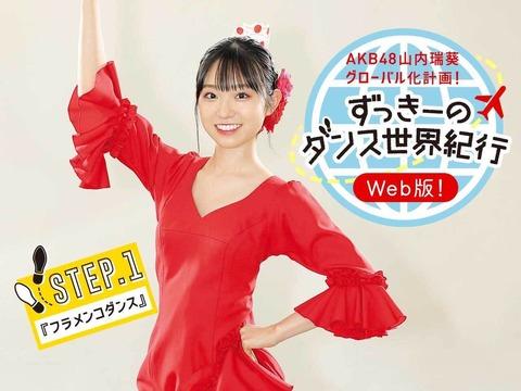 【AKB48】ずっきーが二十歳ってマジ??【山内瑞葵】