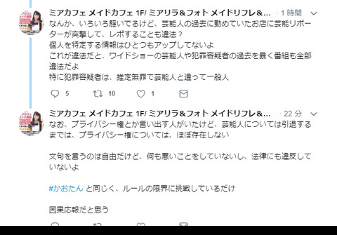 【悲報】SKE48松村香織さんが働いていたメイドカフェの店長、ニュースに便乗して履歴書に書かれている内容等を暴露