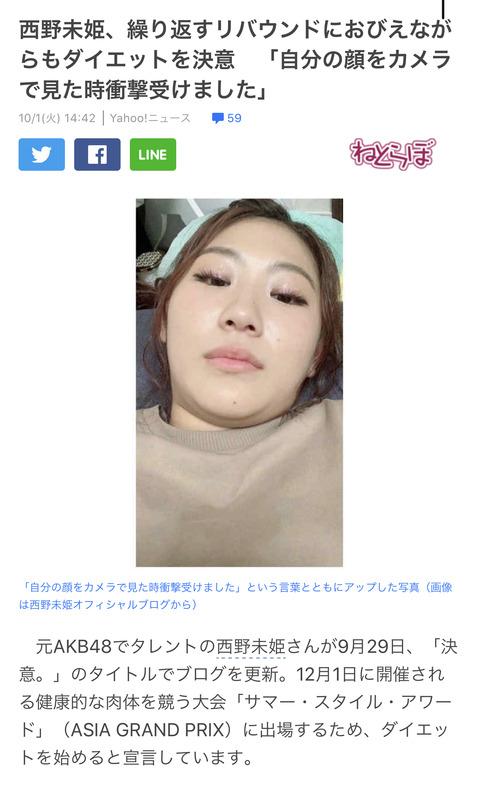 【悲報】西野未姫さん、また激太りで昔の面影無しwww