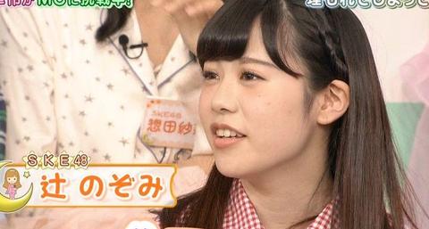 【SKE48】スキャンダル写真流出のたびに思うのが、辻のぞみのアノ写真を隠蔽しようとしてた味噌ヲタの気持ち悪さwww