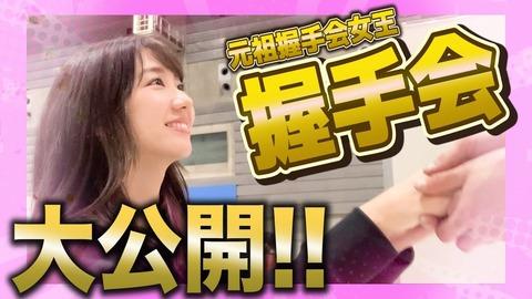 【AKB48】握手会の返金もできず自転車操業なのでは?