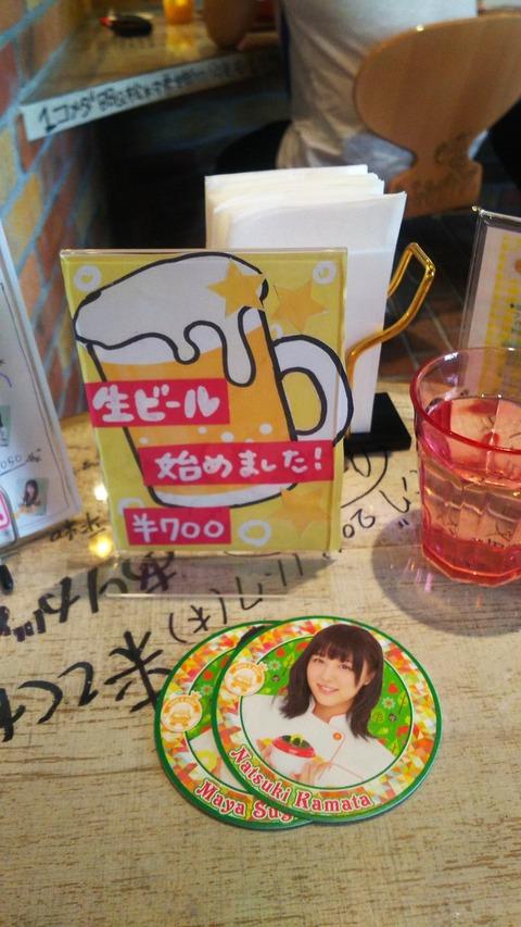 【朗報】SKE48カフェでビール解禁!!!!!!