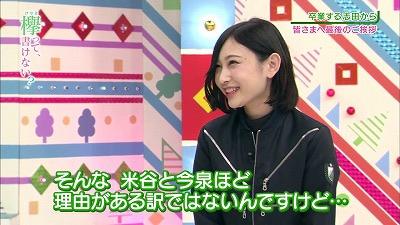 【悲報】文春砲をくらった元欅坂46志田愛佳「街中で身体を触られるは怖すぎるのでやめてください」