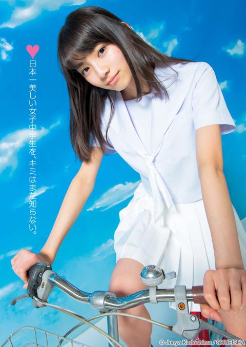 【AKB48】もえきゅんに日本一美しいJCの称号を与えようと思うけど異論はないよな?【後藤萌咲】