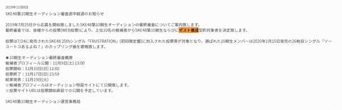 【SKE48】10期生オーディション最終審査にヲタから批判殺到・・・