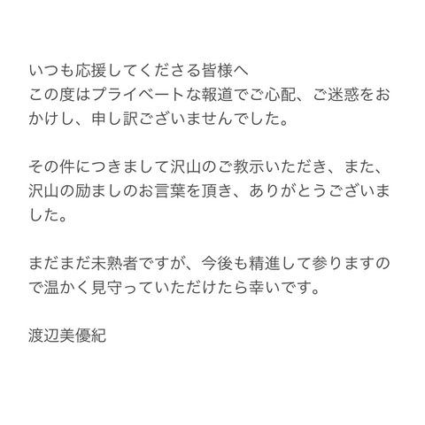 【みるきー】渡辺美優紀さんがお気持ち表明