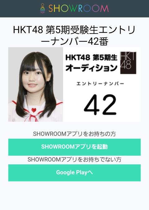 【HKT48】5期生オーディションに波左間美晴キタ━━━(゚∀゚)━━━!!