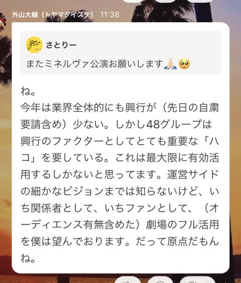 【AKB48】外山大輔「折角自前のハコ持っているのに、運営は劇場の有効活用考えろ!」