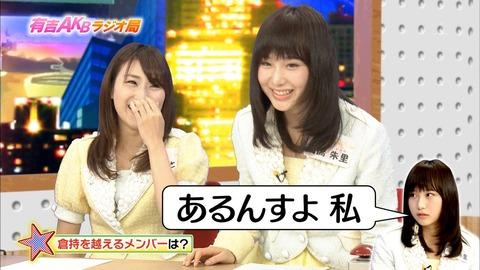 【AKB48】高橋朱里「わたしけっこうおっぱいがあるんすよwww」